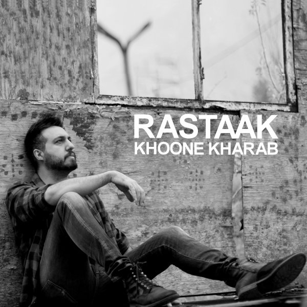 Rastaak - Khoone Kharab Song | رستاک خونه خراب'