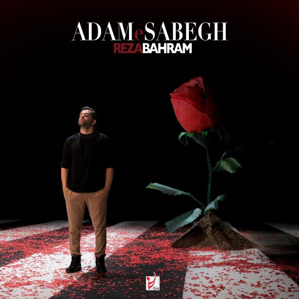 Reza Bahram - Adame Sabegh Song | رضا بهرام آدم سابق'