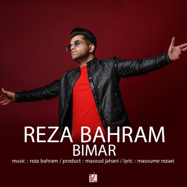 Reza Bahram - Bimar Song | رضا بهرام بیمار'