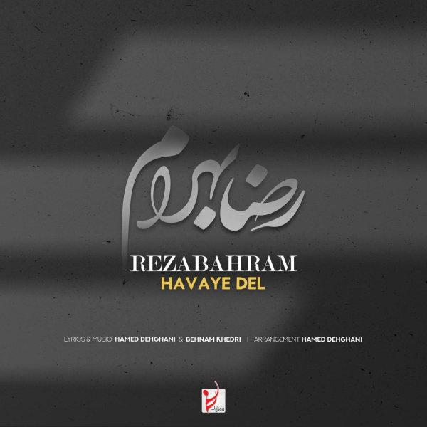Reza Bahram - Havaye Del Song | رضا بهرام هوای دل'