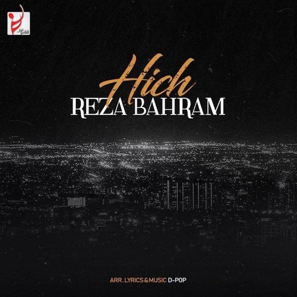 Reza Bahram - Hich Song   رضا بهرام هیچ'