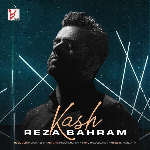 Reza Bahram - Kash Song | رضا بهرام کاش'