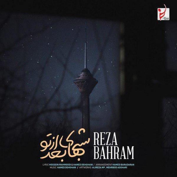 Reza Bahram - Shabhaye Bad Az To Song | رضا بهرام شب های بعد از تو'