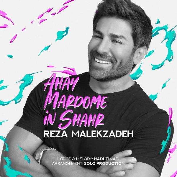 Reza Malekzadeh - Ahay Mardome In Shahr Song | رضا ملک زاده آهای مردم این شهر'