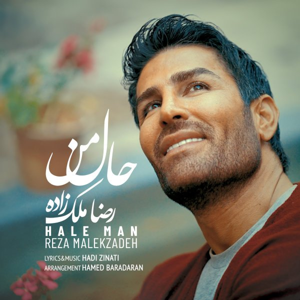 Reza Malekzadeh - Hale Man Song   رضا ملک زاده حال من'