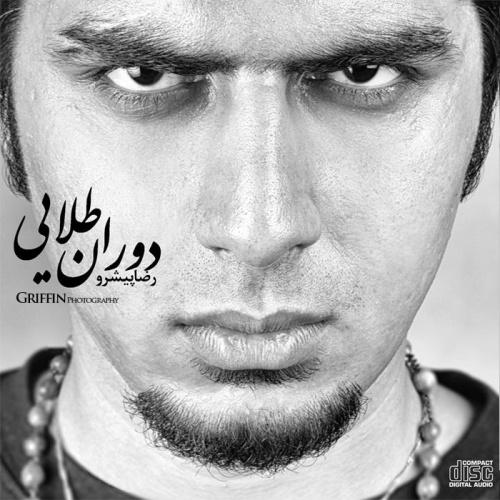 Pishro - Sarzamin Yakh (Ft Erfan) Song   پیشرو سرزمین یخ عرفان'