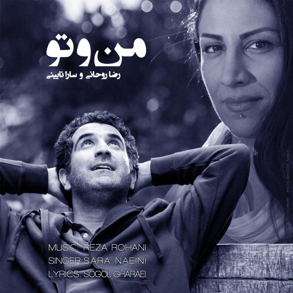 Reza Rohani & Sara Naeini - Mano To Song | رضا روحانی و سارا نائینی منو تو'