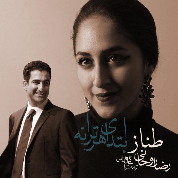 Reza Rohani & Tannaz - Ebtedaye Har Taraneh Song | رضا روحانی و طناز ابتدای هر ترانه'