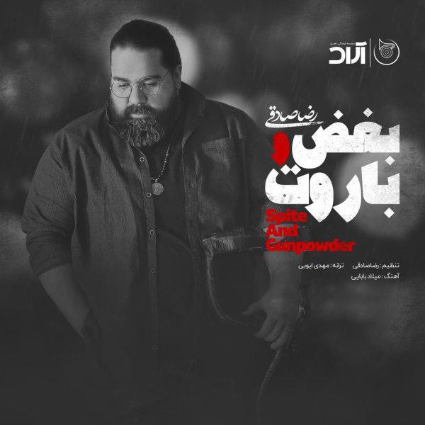Reza Sadeghi - Boghz o Barout Song | رضا صادقی بغض و باروت'