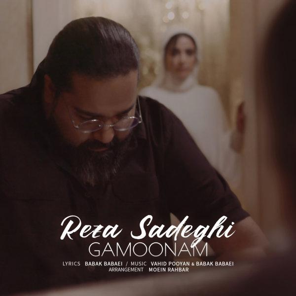 Reza Sadeghi - Gamoonam Song | رضا صادقی گمونم'