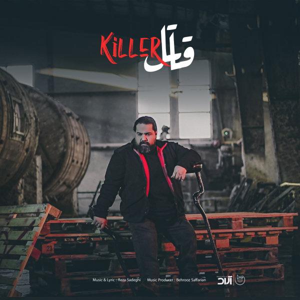 Reza Sadeghi - Ghatel Song | رضا صادقی قاتل'