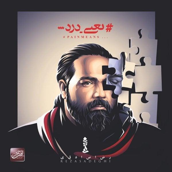 Reza Sadeghi - Yani Dard Song   رضا صادقی یعنی درد'