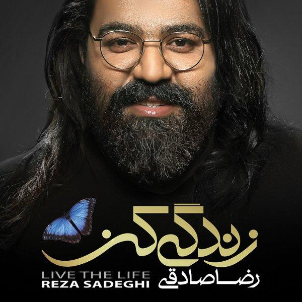 Reza Sadeghi - Zendegi Kon Song | رضا صادقی زندگی کن'