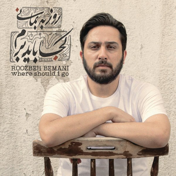 Roozbeh Bemani - Chalus Song | روزبه بمانی چالوس'