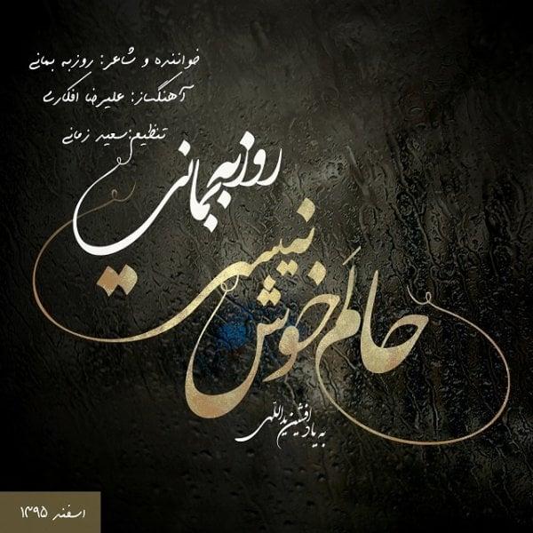 Roozbeh Bemani - Halam Khosh Nist Song | روزبه بمانی حالم خوش نیست'
