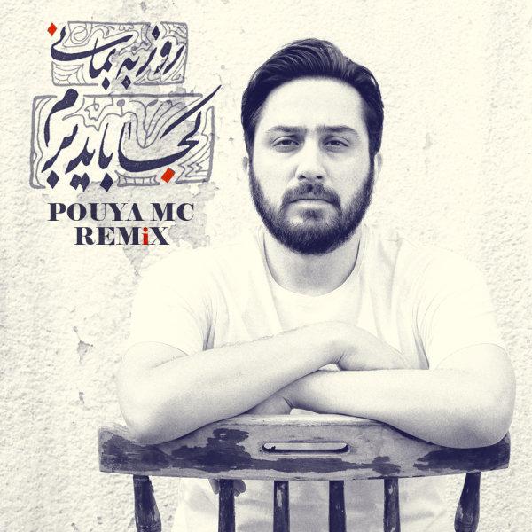 Roozbeh Bemani - Koja Bayad Beram (Pouya MC Remix) Song   روزبه بمانی کجا باید برم ریمیکس پویا ام سی'