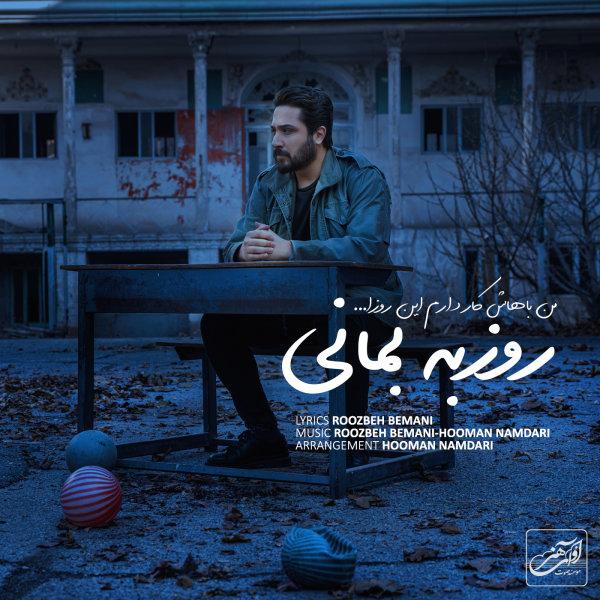 Roozbeh Bemani - Man Bahash Kar Daram In Rooza Song | روزبه بمانی من باهاش کار دارم این روزا'