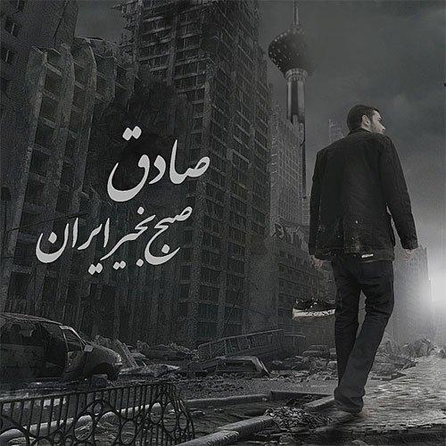 Sadegh - Sangin (Ft Ho3ein) Song | صادق سنگین حصین'