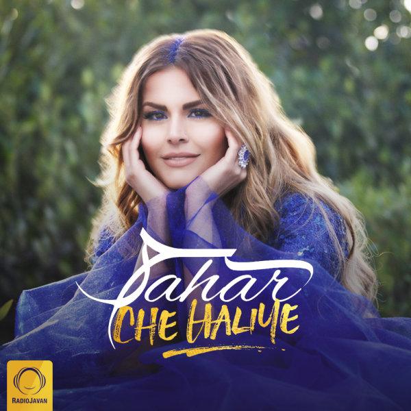 Sahar - Che Haliye Song   سحر چه حالیه'