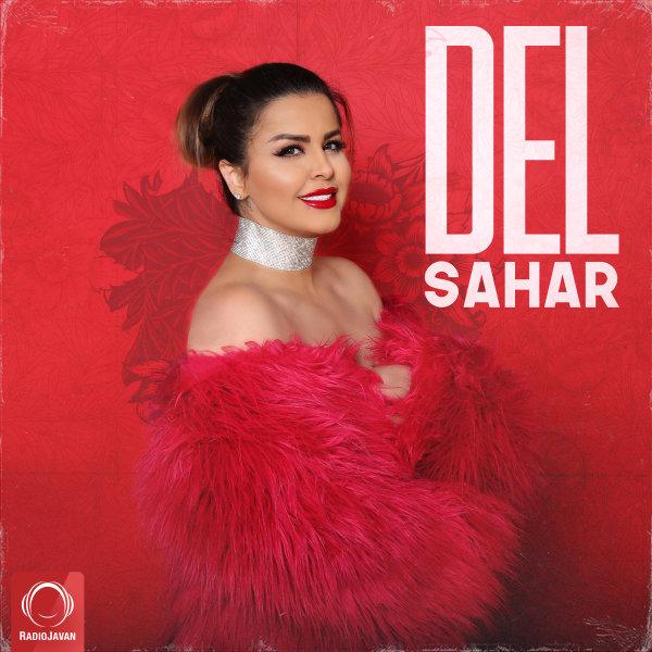 Sahar - Del Song   سحر دل'