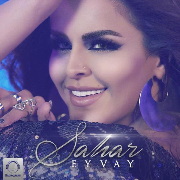 Sahar - Ey Vay Song   سحر ای وای'