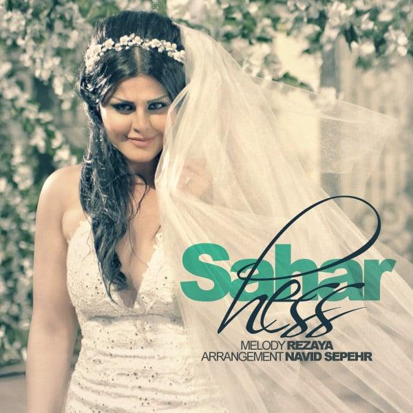 Sahar - Hess Song | سحر حس'