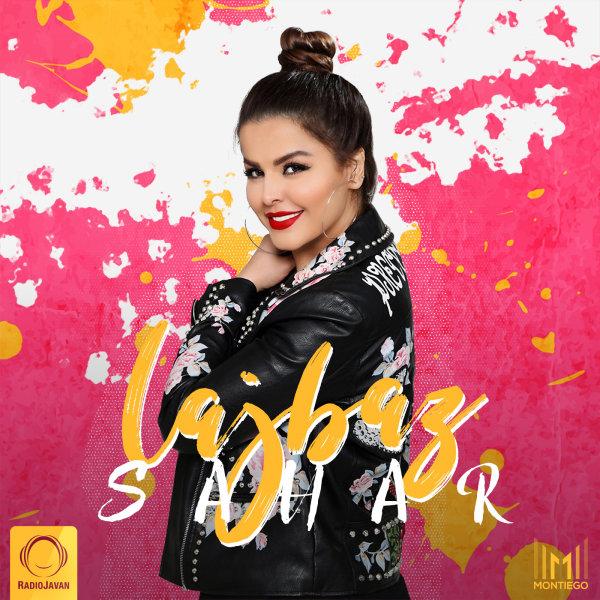Sahar - Lajbaz Song | سحر لجباز'