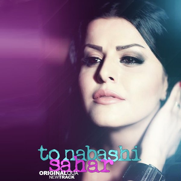 Sahar - To Nabashi Song | سحر تو نباشی'