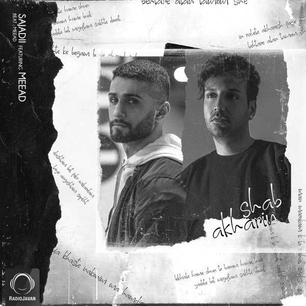 Sajadii - Akharin Shab (Ft Meead) Song | سجادی آخرین شب میعاد'