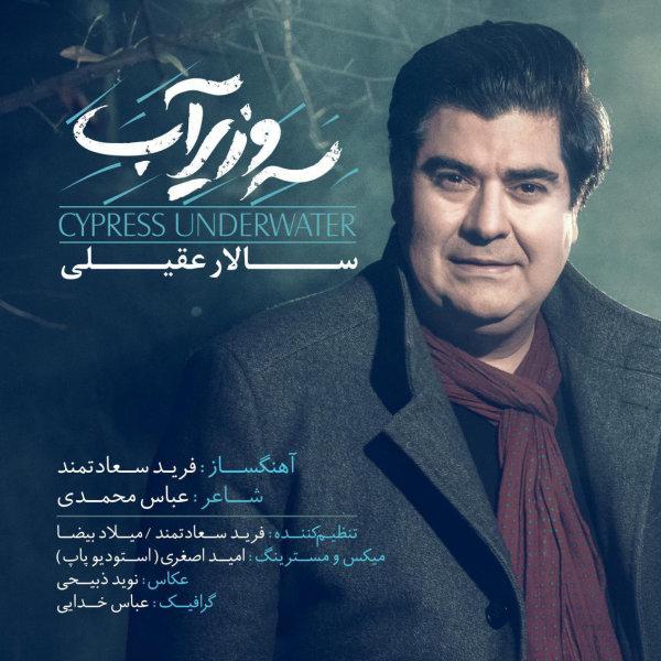 Salar Aghili - Sarve Zire Ab Song   سالار عقیلی سرو زیر آب'
