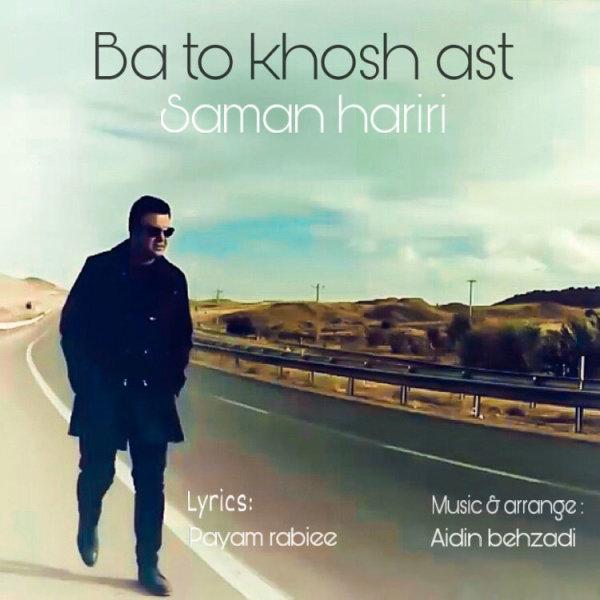 Saman Hariri - Ba To Khosh Ast Song'