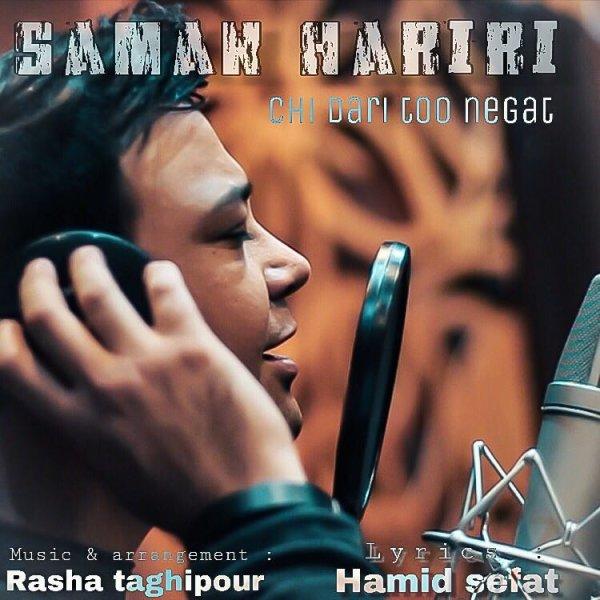 Saman Hariri - Chi Dari Too Negat Song'