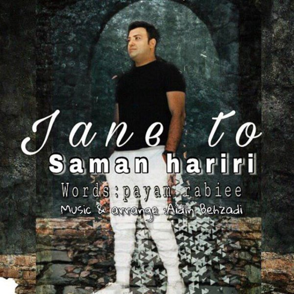 Saman Hariri - Jane To Song'