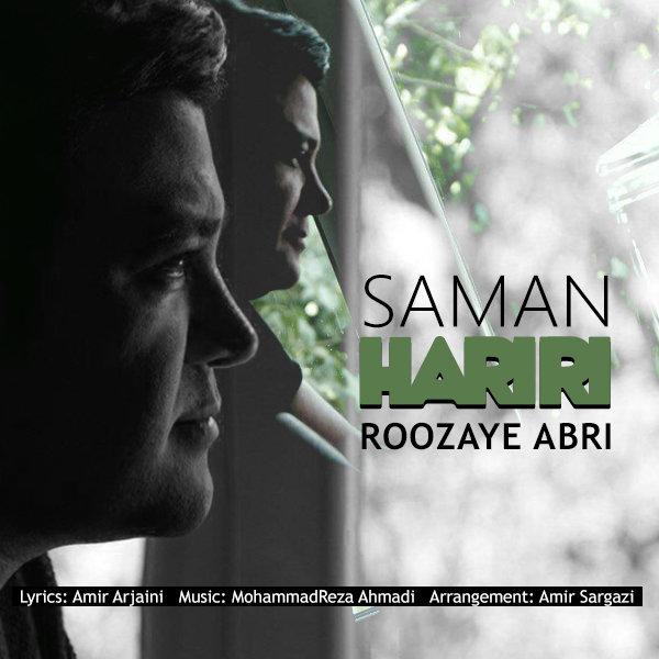 Saman Hariri - Roozaye Abri Song'