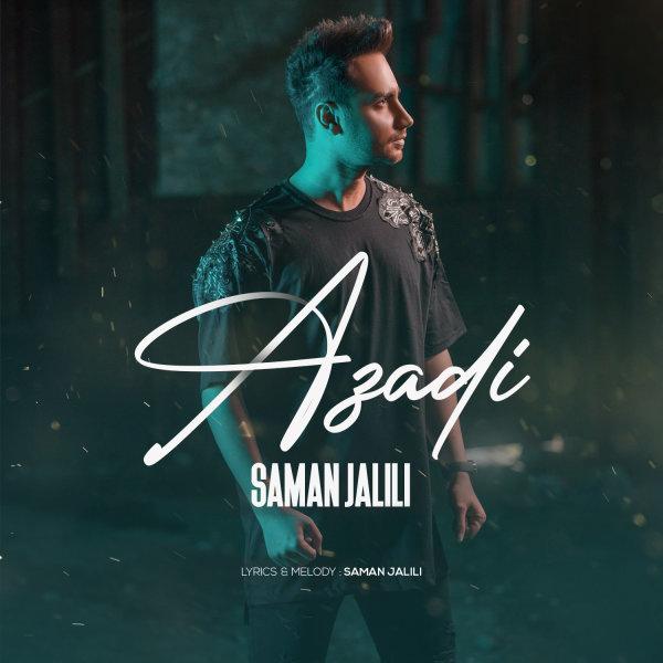 Saman Jalili - Azadi Song | سامان جلیلی آزادی'