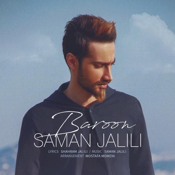 Saman Jalili - Baroon Song | سامان جلیلی بارون'