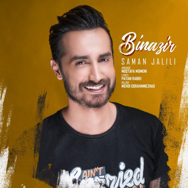 Saman Jalili - Binazir Song | سامان جلیلی بی نظیر'
