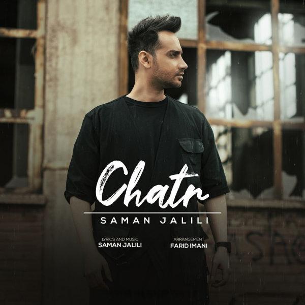 Saman Jalili - Chatr Song | سامان جلیلی چتر'