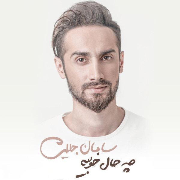 Saman Jalili - Dastame Song | سامان جلیلی دستمه'