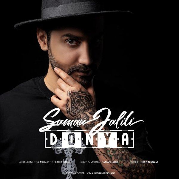 Saman Jalili - Donya Song   سامان جلیلی دنیا'