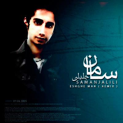 Saman Jalili - Eshghe Man (Remix) Song | سامان جلیلی عشق من ریمیکس'