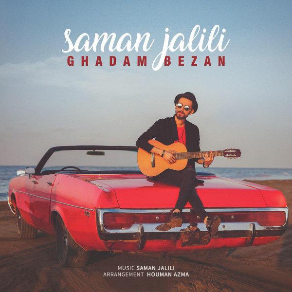 Saman Jalili - Ghadam Bezan Song | سامان جلیلی قدم بزن'