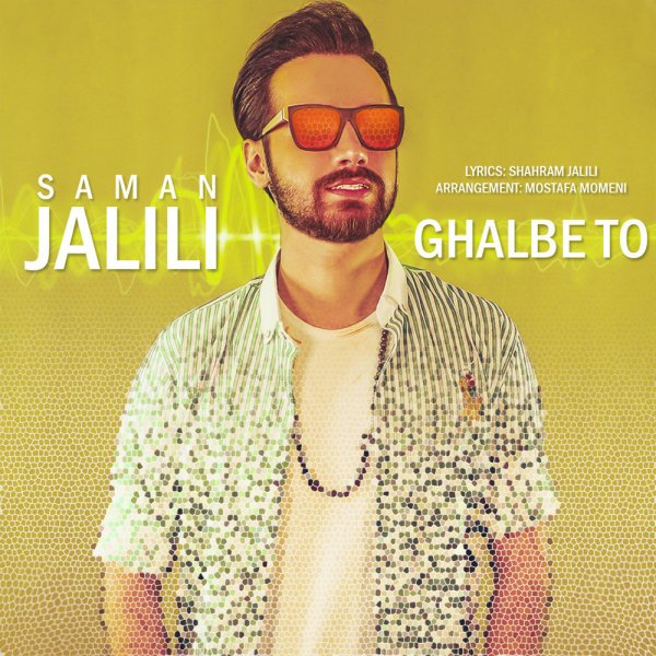 Saman Jalili - Ghalbe To Song   سامان جلیلی قلب تو'