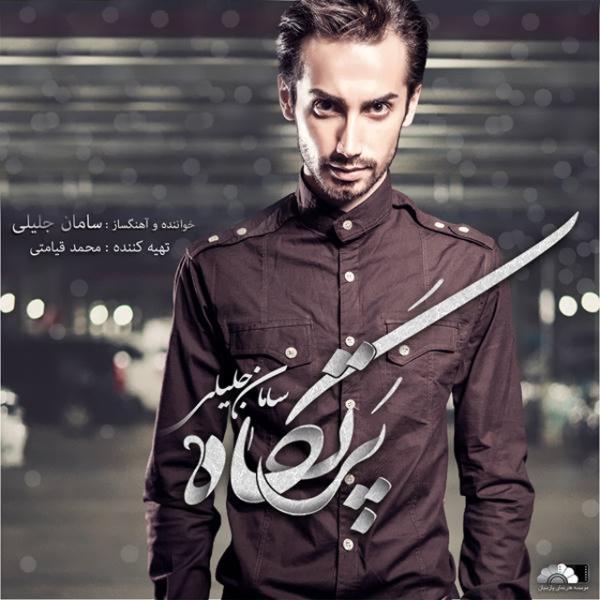 Saman Jalili - Harfe Delam Song | سامان جلیلی حرف دلم'
