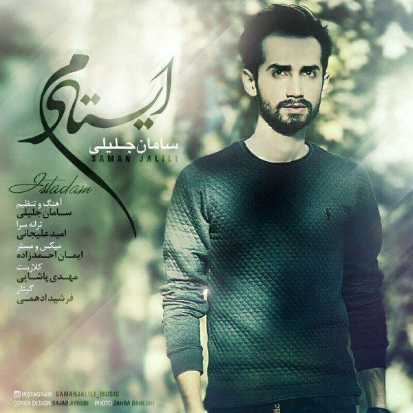 Saman Jalili - Istadam Song   سامان جلیلی ایستادم'