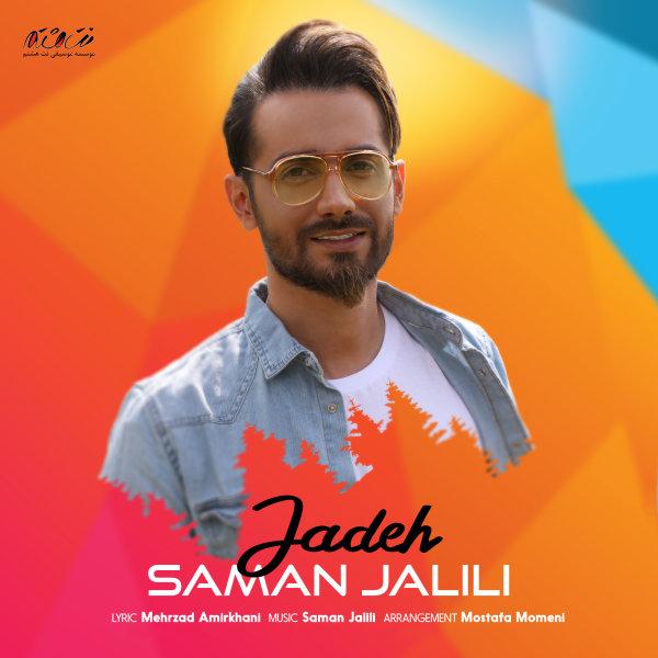 Saman Jalili - Jadeh Song   سامان جلیلی جاده'