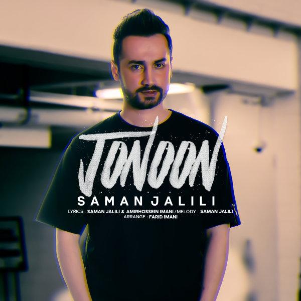 Saman Jalili - Jonoon Song | سامان جلیلی جنون'