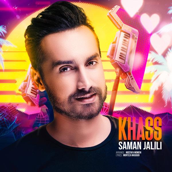 Saman Jalili - Khass Song   سامان جلیلی خاص'