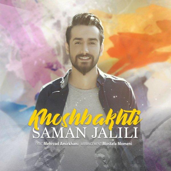 Saman Jalili - Khoshbakhti Song | سامان جلیلی خوشبختی'