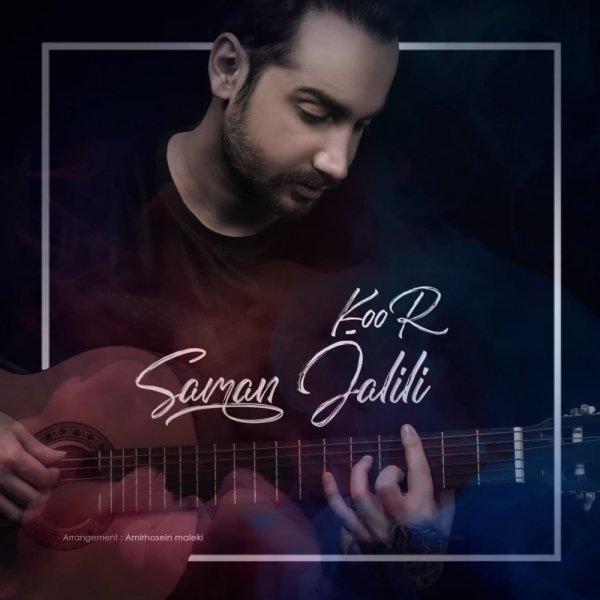 Saman Jalili - Koor Song | سامان جلیلی کور'